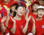 朝美女啦啦隊將訪韓 脫北者憂帶來欺騙宣傳