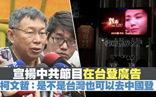 中共节目在台登广告 陆委会:已违法