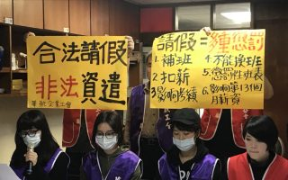 工会抗议考绩不公 华航:公信力经得起考验