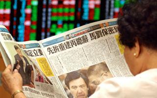 台灣媒體很自由 但背後有個隱憂