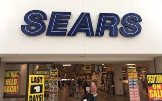 西爾斯百貨再關閉46家美國分店