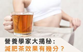 減肥茶效果有幾分?營養學家大揭祕