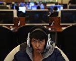 中共网络封锁被指可能扰乱数百万中国企业家、科学家和学生的工作和学习,损害中国的经济发展和科学研究。 (GREG BAKER/AFP/Getty Images)