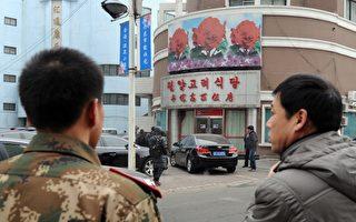 受聯合國制裁影響,位於中朝邊境的遼寧省丹東市、朝鮮在海外的最大餐廳已經關門,其員工陸續返國。圖為位於丹東的高麗飯店。(MARK RALSTON/AFP/Getty Images)