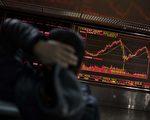 大陆股市本周下跌了9.6%。(NICOLAS ASFOURI/AFP/Getty Images)