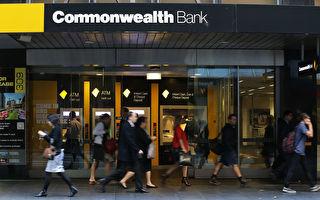 皇家委员会启动对澳洲金融业调查