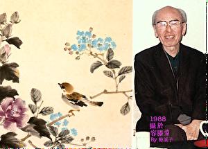 林玉山绘画艺术《未啸已风生》静观花鸟 墨泼起鸟声