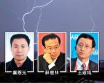 蘇樹林(中)、盧恩光(左)、王銀成(右)近日被檢方提起公訴。(大紀元合成圖)
