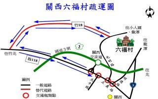 新竹縣風景區過年期間交通疏導及替代道路