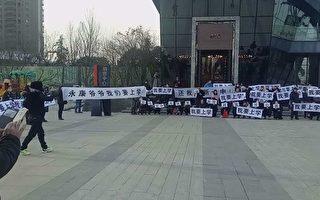 開發商宣傳名校落戶未兌現 陝數百業主抗議