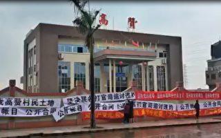 广东万亩土地被私卖 村民维权入狱后病逝