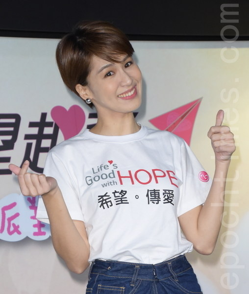 曾沛慈 「Life's Good with Hope 希望。傳愛」記者會