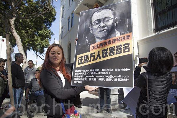 声援国内维权律师 民众旧金山中领馆前集会