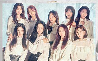 gugudan加入11月回归潮 6日发行迷你三辑