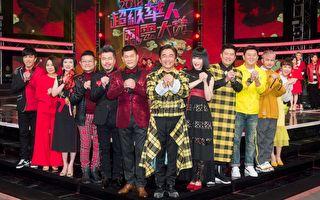 除夕節目《超級華人風雲大賞》 近百藝人參演