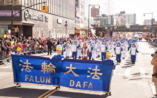 法轮功参加纽约新年游行 阵容最大引轰动