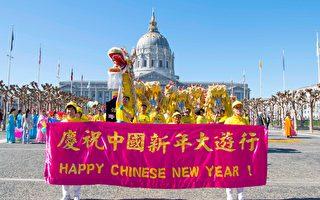 组图:旧金山法轮功新年游行 向民众拜年