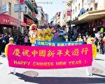组图:法轮功旧金山新年游行 回归中华传统文化