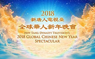 新唐人新年期间播出2018全球华人新年晚会