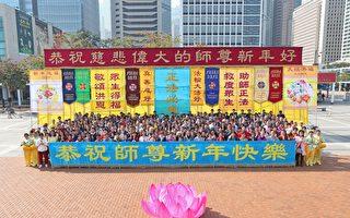 谢师恩 香港法轮功学员向李洪志大师拜年