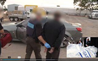 澳联邦警察截获逾300公斤冰毒 价值2.7亿