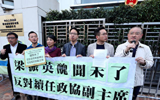 梁振英续任政协副主席 民主派中联办抗议