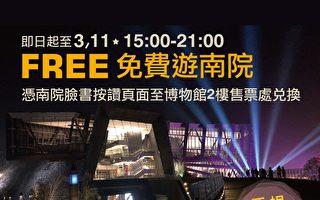 看2018台湾灯会在嘉义  免费游故宫南院