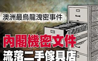 政府近兩百份機密文件流落二手家具店