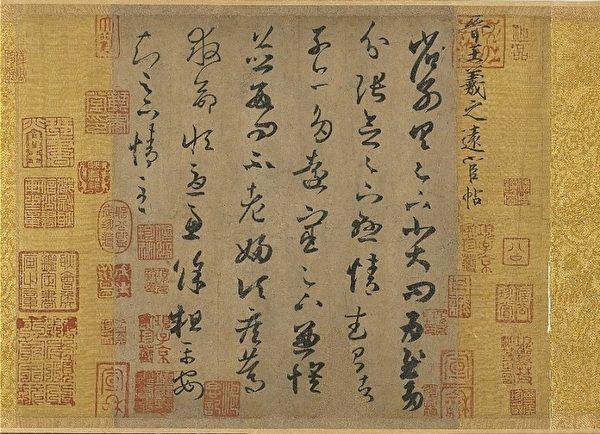图为《快雪时晴帖》局部,为晋朝书法家王羲之的墨宝,以行书写成,现存此帖一般认为是唐代摹本。台北国立故宫博物院藏(公共领域)