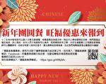 新年團圓餐 灣區中餐館優惠來報到