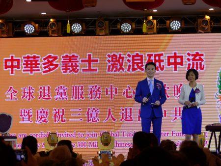 全球退出中共服务中心举办新春晚宴。