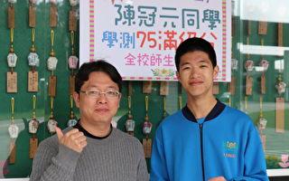 陳冠元大華高級中學創校史紀錄  奪75滿級分