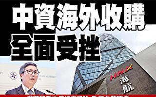 中資海外收購屢遇挫 轉戰香港亦受阻