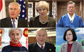 多國政要向全球華人和中國人拜年