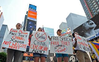 美智库:中共利用西方媒体搞大外宣