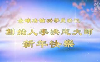 全球法輪功學員恭祝創始人李洪志大師新年好