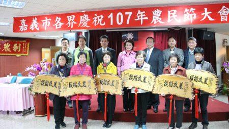嘉义市议会表扬优秀农民,与议长萧淑丽(2排中)等人合照。