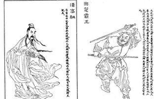 劉邦憑什麼戰勝項羽 韓信謀略堪比隆中對