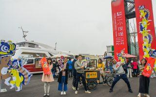 """港边年街""""驳二小夜埕""""150摊新春大集合"""