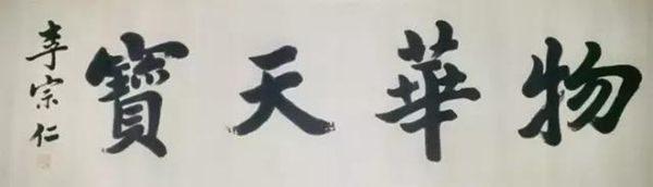 李宗仁书法。(公有领域)
