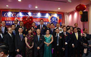 加拿大华人保守党协会35周年庆