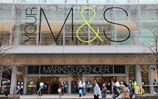 经营困难 玛莎百货计划关闭14家分店