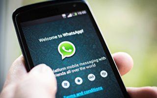 当心WhatsApp收费骗局