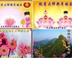中國傳統新年在即,大陸民眾祝愿法輪功創始人李洪志先生和他的弟子們新年快樂。圖為大陸明白真相的民眾製作的送給李洪志先生的賀卡。(明慧網/大紀元合成)