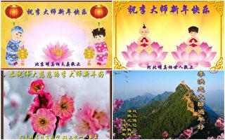 中国传统新年在即,大陆民众祝愿法轮功创始人李洪志先生和他的弟子们新年快乐。图为大陆明白真相的民众制作的送给李洪志先生的贺卡。(明慧网/大纪元合成)