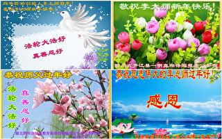大陆各地民众祝法轮功创始人李洪志先生新年快乐!并感谢李洪志先生把法轮功传播给人类。图为明慧网收到的大陆明真相民众送给李洪志先生的新年贺卡。(明慧网/大纪元合成)
