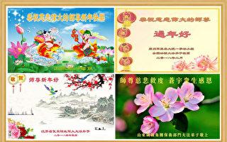 军队总参国防法轮功学员祝李洪志大师新年好