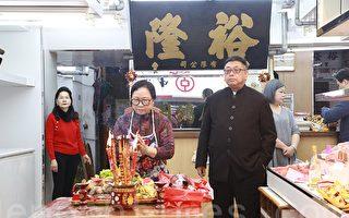 年初二開年飯 香港老字號五十年不變