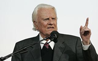 美著名福音派傳道人葛培理去世 享年99歲