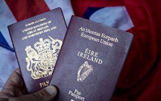 脱欧效应:申请爱尔兰护照的英国人增三倍